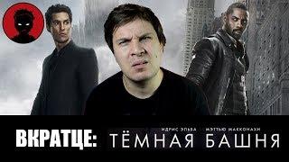 Тёмная башня [ВКРАТЦЕ] - мнение о фильме