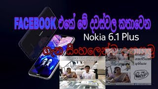 Nokia 6.1 PLUS first SINHALA Review