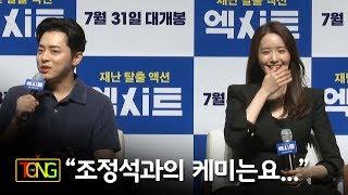 "(ENGSUB) 윤아(YOONA, SNSD) ""조정석과의 케미는요..."" @영화 '엑시트' 제작보고회 [통통TV]"