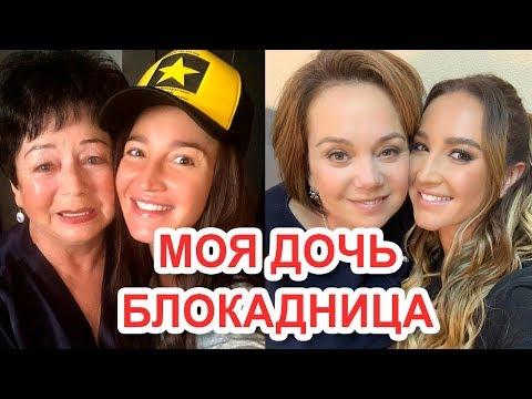 Мать ОЛЬГИ БУЗОВОЙ одобрила шутку дочери о блокадниках