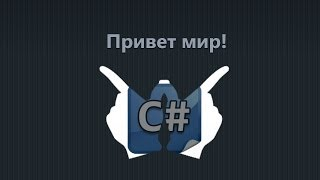Уроки C# - 2 - Hello world!
