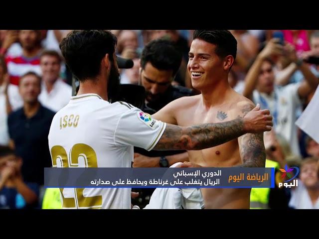 ليفربول والريال يحافظان على صدارتهما الصدارة ومنتخب سوريا للشباب يحقق انتصاره الأول بالتصفيات
