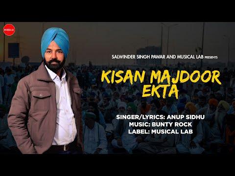 kisan-majdoor-ekta-(kisan-anthem)- -anoop-sidhu- -bunty-rock- -pratap-paras- -new-punjabi-song-2021