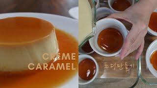 푸딩만들기의 기술 /크림카라멜 /크렘카라멜 Creme …