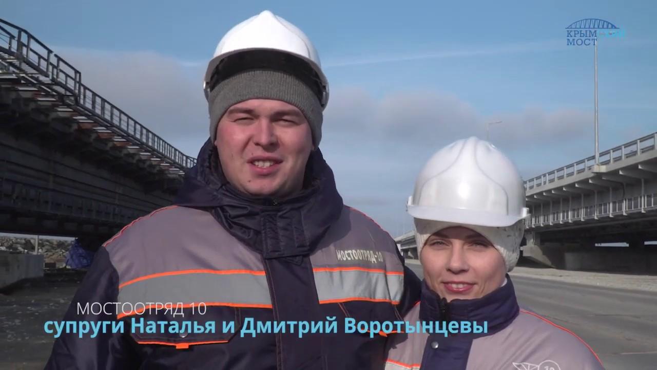 Крымский мост - новогоднее поздравление строителей