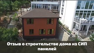 Строительство домов в Крыму по канадской технологии - отзывы(Компания