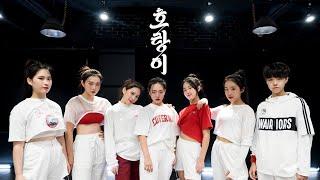 SuperM 슈퍼엠 '호랑이 (Tiger Inside)'|| GB ACACDEMY Audtion Class||K-pop cover || @대전 GB ACADEMY댄스 오디션 학원
