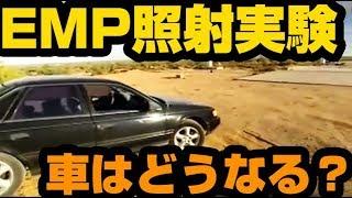 【北朝鮮】EMP(電磁パルス)攻撃を受けるとこうなる! thumbnail