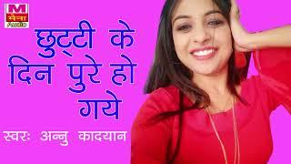 छुट्टी के दिन पुरे हो गये| Chutti Ke Din Pure Ho Gaye| Annu Kadyan | Latest Haryanvi Ragni