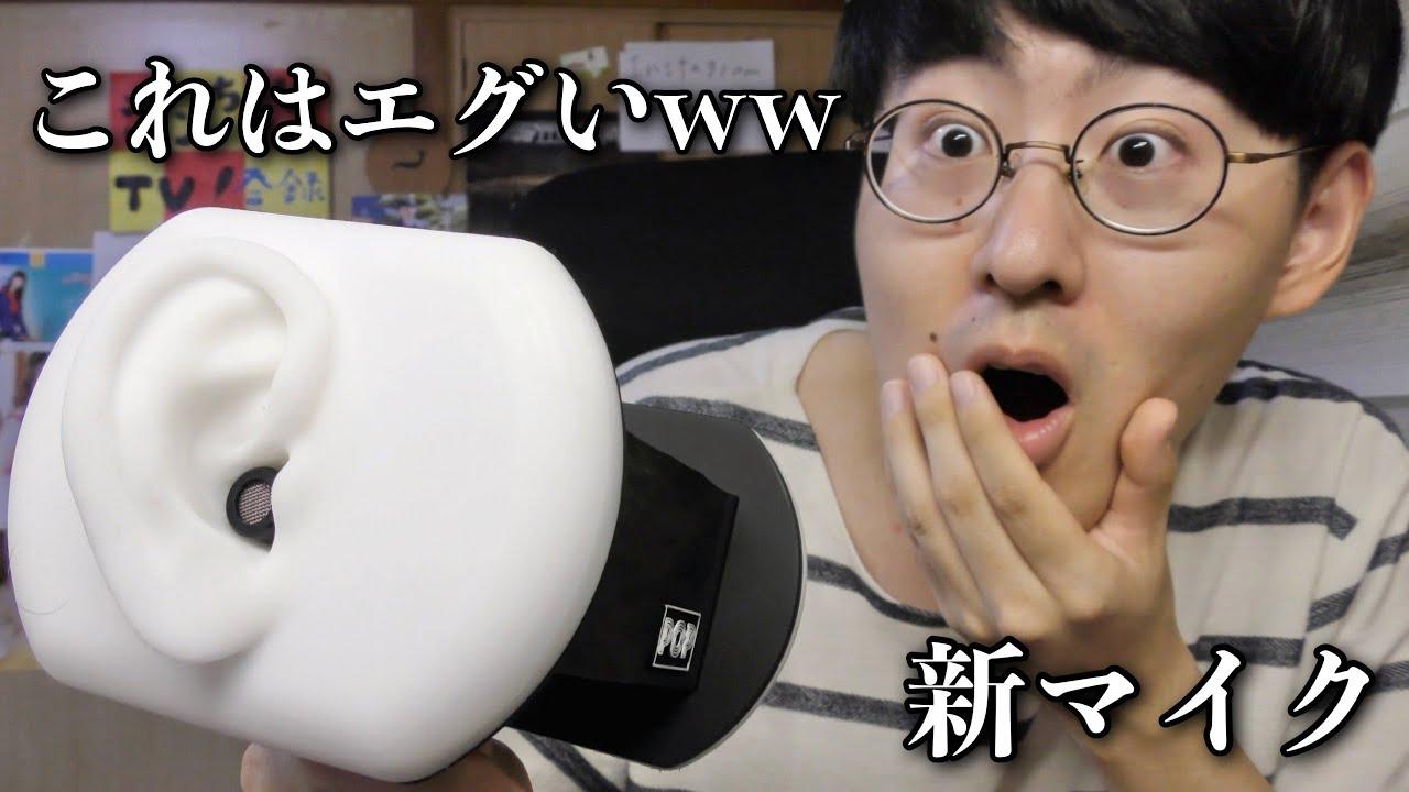 【ASMR】新しいマイクDuo popの音質がリアルすぎてビビった…【高音質】