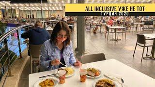 Турция 2020 All inclusive уже не тот Отдых во время пандемии Отель Horus Paradise