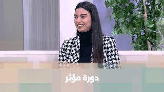 سارة الرفاعي -  دورة مؤثر