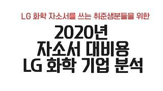 2020년 LG 화학 자소서를 대비한 LG 화학 기업 분석