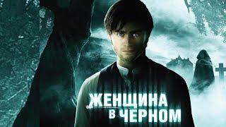 Женщина в черном (Фильм 2012) Ужасы, триллер, фэнтези, драма