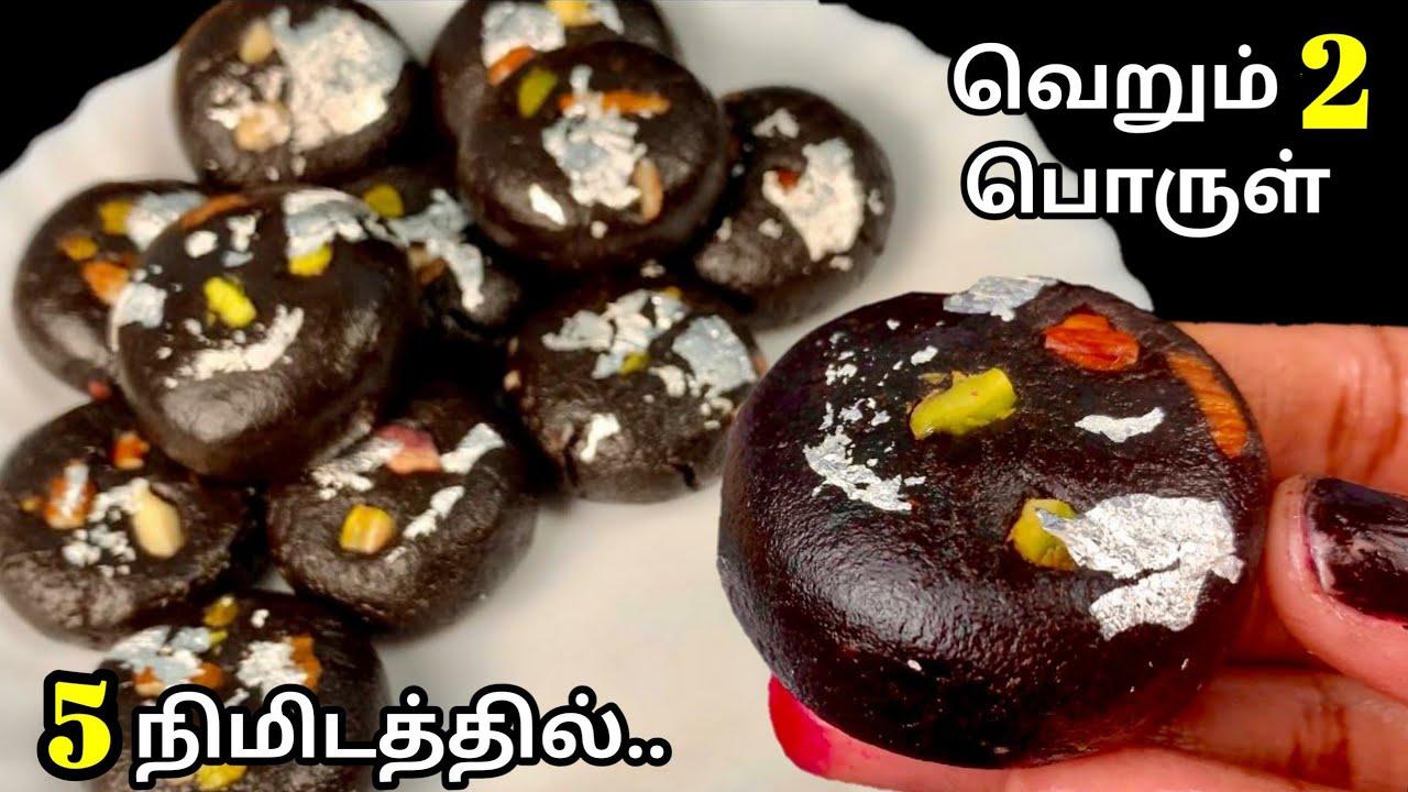 அடுப்பு🔥 தேவையில்லை, 2பொருள் போதும் 5 நிமிஷத்தில் சூப்பர் ஸ்வீட் ரெடி|easy sweet recipe|biscuit peda
