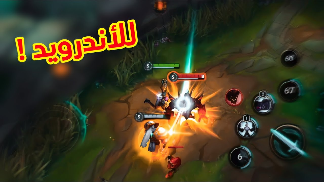 Download League Of Legends Versi Android