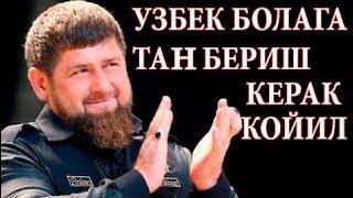 УЗБЕК ПРОТИВ Чеченцы РАМАЗАН КОДЫРОВНИ КУЗИНИ ОЛДИДА НОКАУНТ КИЛДИ