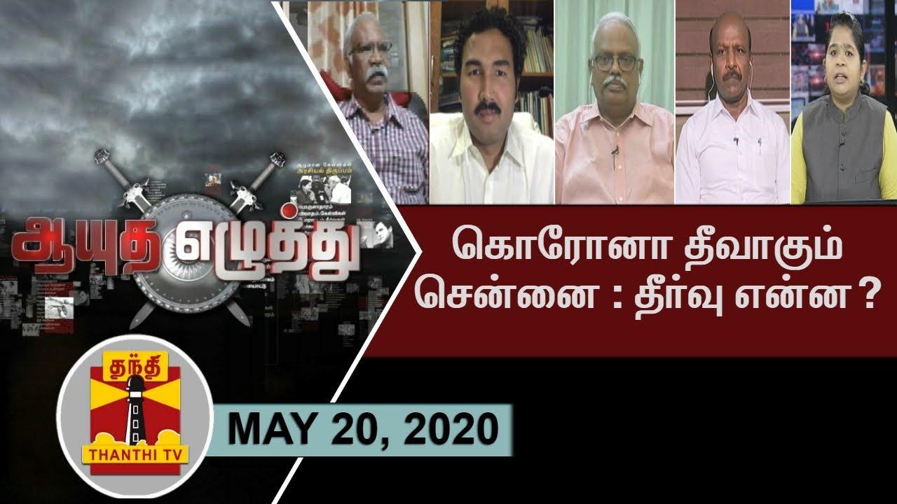 (20/05/2020) ஆயுத எழுத்து - கொரோனா தீவாகும் சென்னை: தீர்வு என்ன? | Chennai | COVID19
