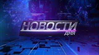01.08.2017 Новости дня  16:00