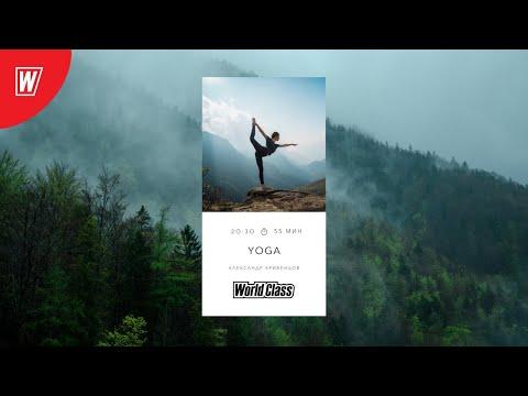 YOGA с Александром Кривенцовым | 2 сентября 2020 | Онлайн-тренировки World Class