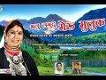 Bhalu Lagdu Meru Muluk Song Download