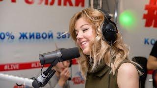 Юлианна Караулова – Не такой (#LIVE Авторадио)