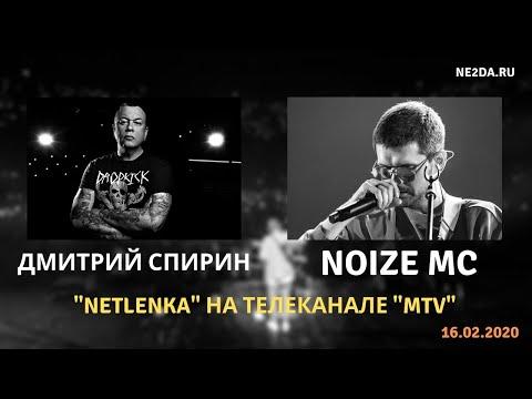 Тараканы! Feat. Noize MC - Властелины Вселенной + превью на MTV от 16.02.2020