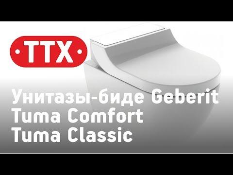 Унитазы-биде AquaClean Tuma Comfort и AquaClean Tuma Classic. Обзор, характеристики, цена. ТТХ.