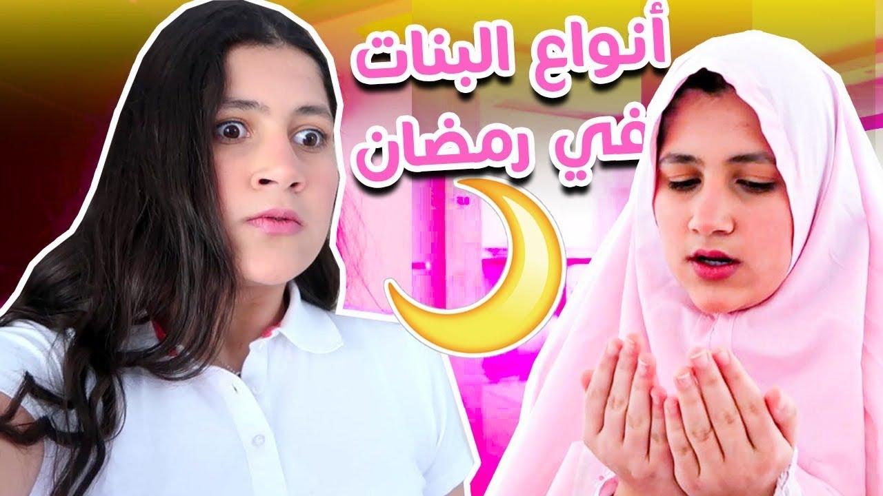 لين الصعيدي رمضان