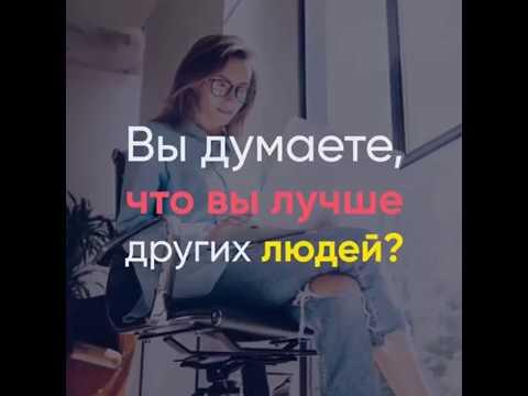 Вы думаете, что вы лучше других людей? А.В. Курпатов