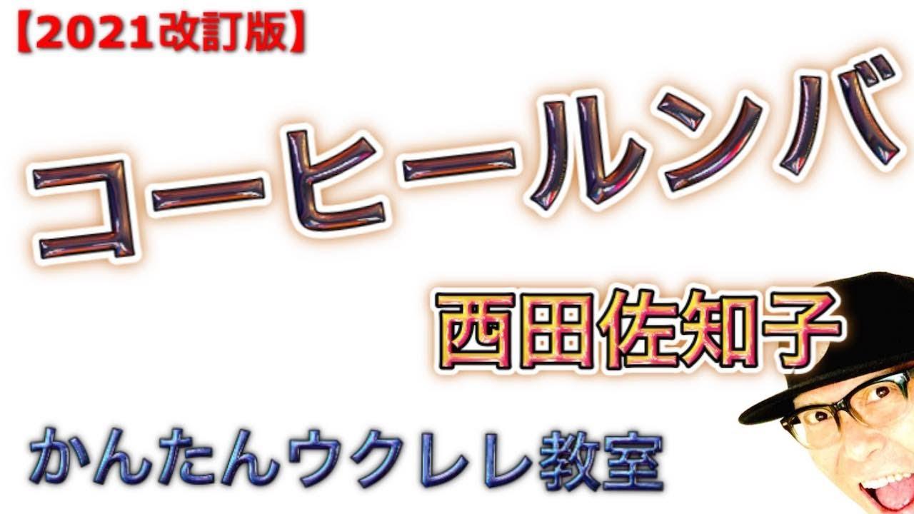 【2021改訂版】コーヒールンバ / 西田佐知子・井上陽水《ウクレレ 超かんたん版 コード&レッスン付》 #GAZZLELE