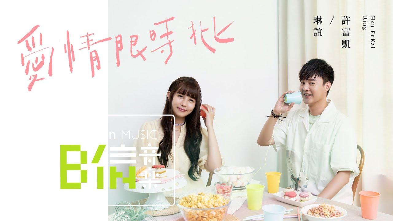 琳誼 Ring feat. 許富凱 [ 愛情限時批 Express Love Letter ] Official Music Video