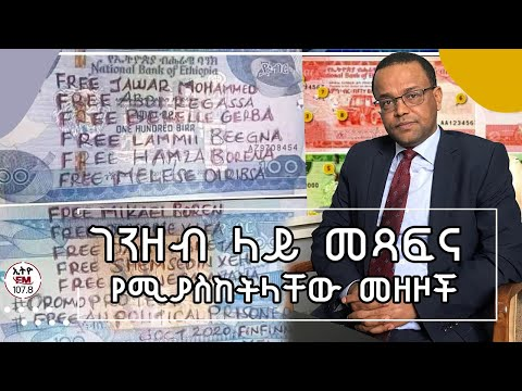 ETHIOPIA l ገንዘብ ላይ መጻፍና የሚያስከትላቸው መዘዞች...