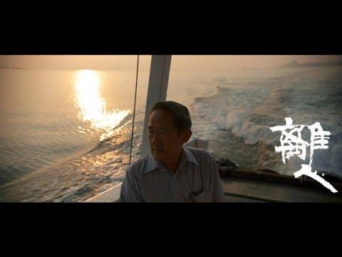 Homecoming《离人》by Royston Tan - 15 Sec Teaser