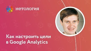 видео Оптимизация сайта с помощью Google Analytics (советы по продвижению)