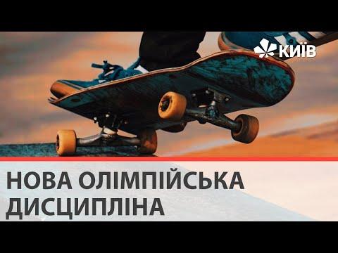 Як журналісти Київ NewsRoom катались на скейті
