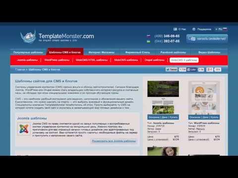 Шаблоны сайтов-визиток на сайте TemplateMonster
