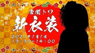 【#ホロライブ正月衣装】ついに…!ついに来た…!宴だーい!🌟【常闇トワ/ホロライブ】