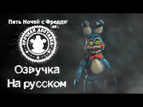 FNaF AR русская озвучка Той Бонни / Toy Bonnie Russian Voicelines