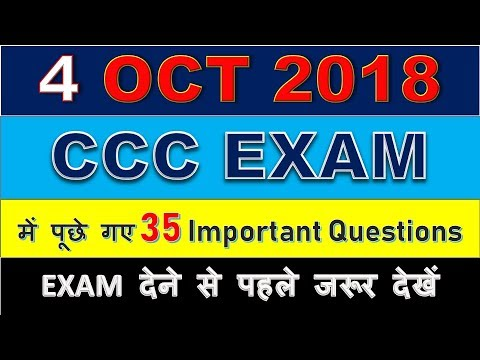 CCC Question Paper ||  4 October 2018 || 100%  genuine questions in Hindi/English