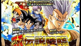 Download Video 4,000+ STONES! THE FIRST EVER DOUBLE FEATURED LR BANNER! (DBZ: Dokkan Battle) MP3 3GP MP4