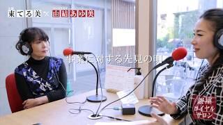 女優 東てる美さん(1) https://youtu.be/XzPRpWNxfHQ 2018年3月15日放...