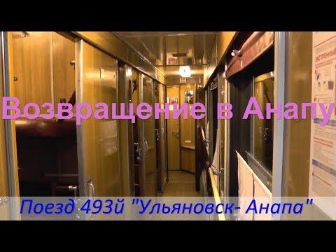 """Возвращение в Анапу на поезде 493й """"Ульяновск- Анапа"""""""