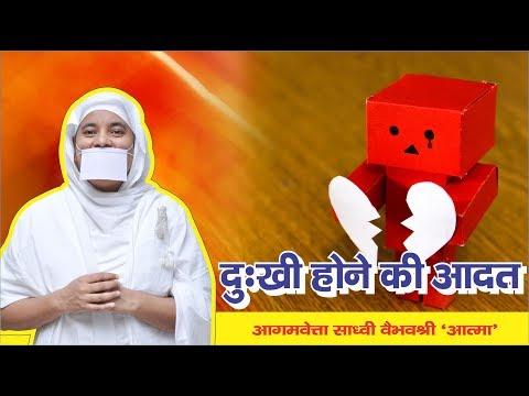 """दुःखी रहने की आदत..Pravachan. Jain Sadhvi VaibhavShree""""Aatma"""" Ji MaharajShree 15-07-17"""