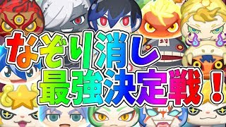 【妖怪ウォッチぷにぷに】なぞり消し最強決定戦!まさかのあいつがかなり強い! Yo-kai Watch thumbnail