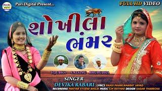 DEVIKA RABARI DESHI SONG શોખીલા ભમર SHOKHILA BHAMR FULL HD VIDEO 2021