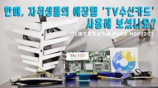 [추억] 과거 자취생들의 필수템 'TV 수신 카…