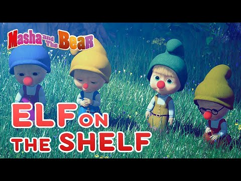 Masha And The Bear ❄️🧝 ELF ON THE SHELF 🧝❄️ Winter Cartoon Collection For Kids 🎬