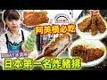 日本自由行-上野阿美? 不能錯過日本第一名炸豬排? 美食購物土?通通?定|乾杯與小菜的日常