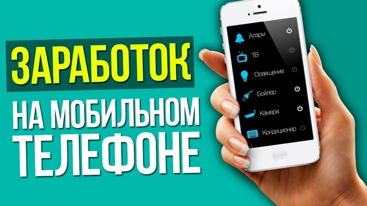Заработок на Телефоне. Приложения для Заработка Денег в Интернете на Андроид